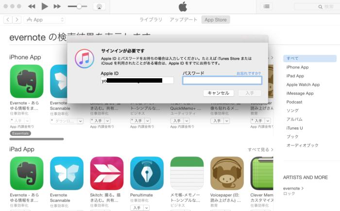 iTunes パスワード入力画面