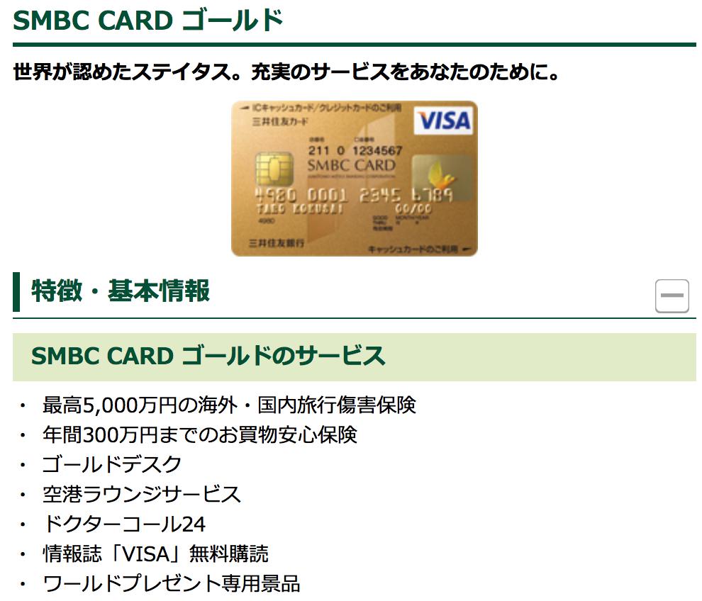 SMBC CARD gold