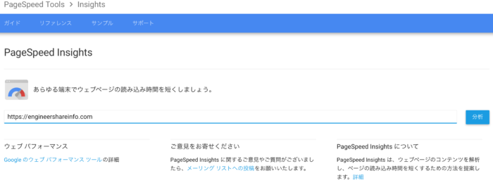 PageSpeedInsightsgoogle
