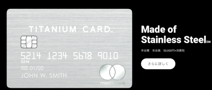 luxury card titanium card website