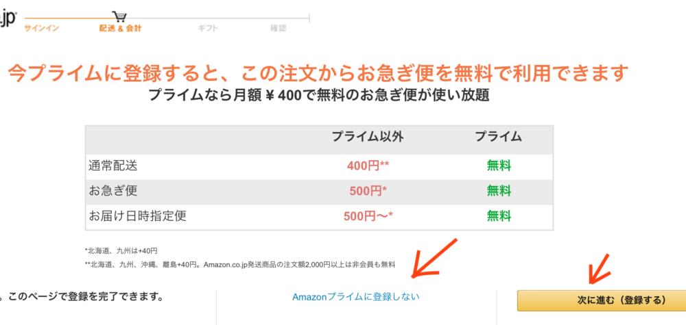アマゾン amazon プライム 画面