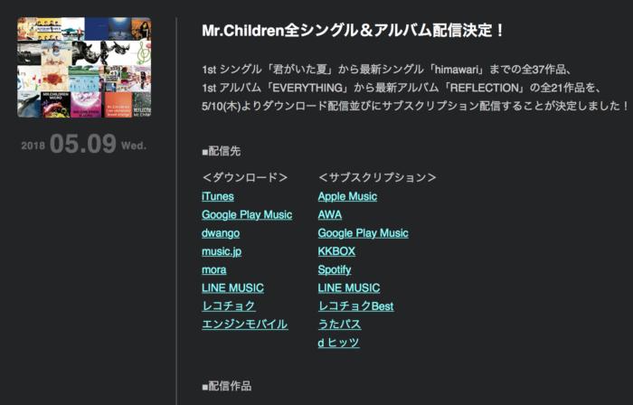 Mr.childrenダウンロード配信開始