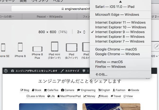 Safari レスポンシブデザインモード windowsも
