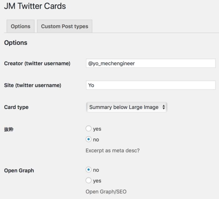 JM twitter cards 設定画面