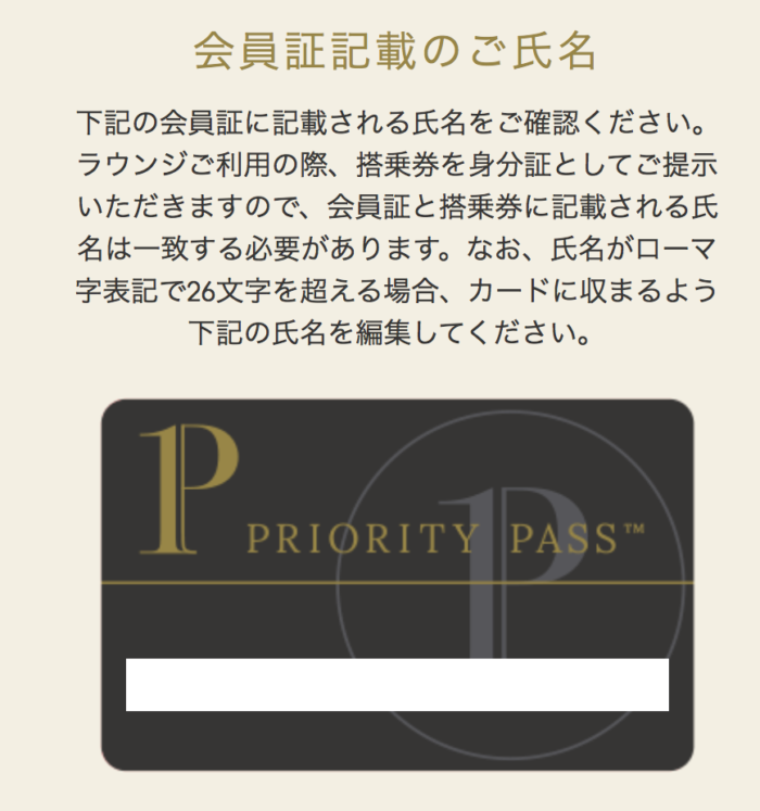 name on priority pass at input