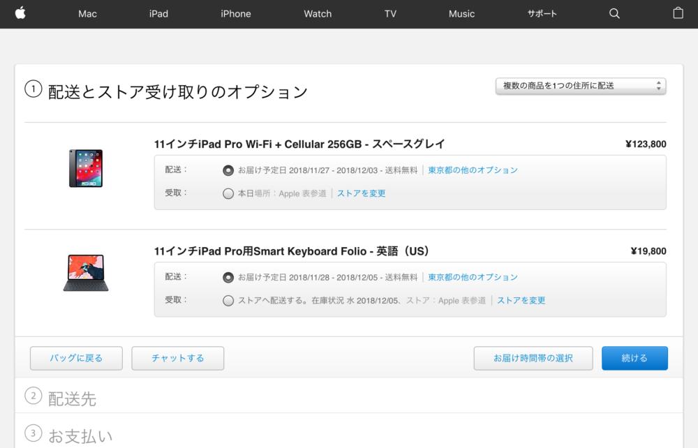 iPad Pro 11 インチ 注文画面
