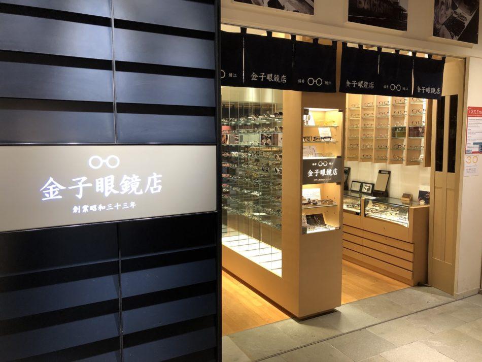 金子眼鏡店 羽田空港 外観