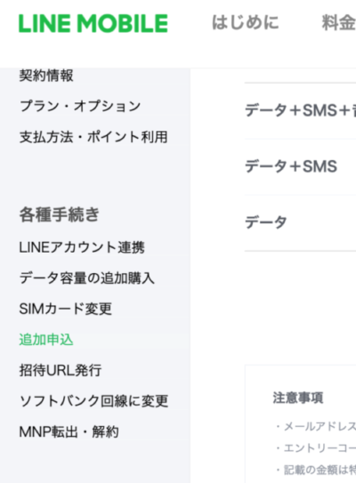 LINEモバイル 追加申込 画面