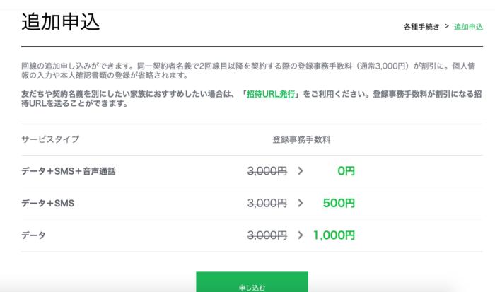 LINE mobile 追加申込 手数料お得