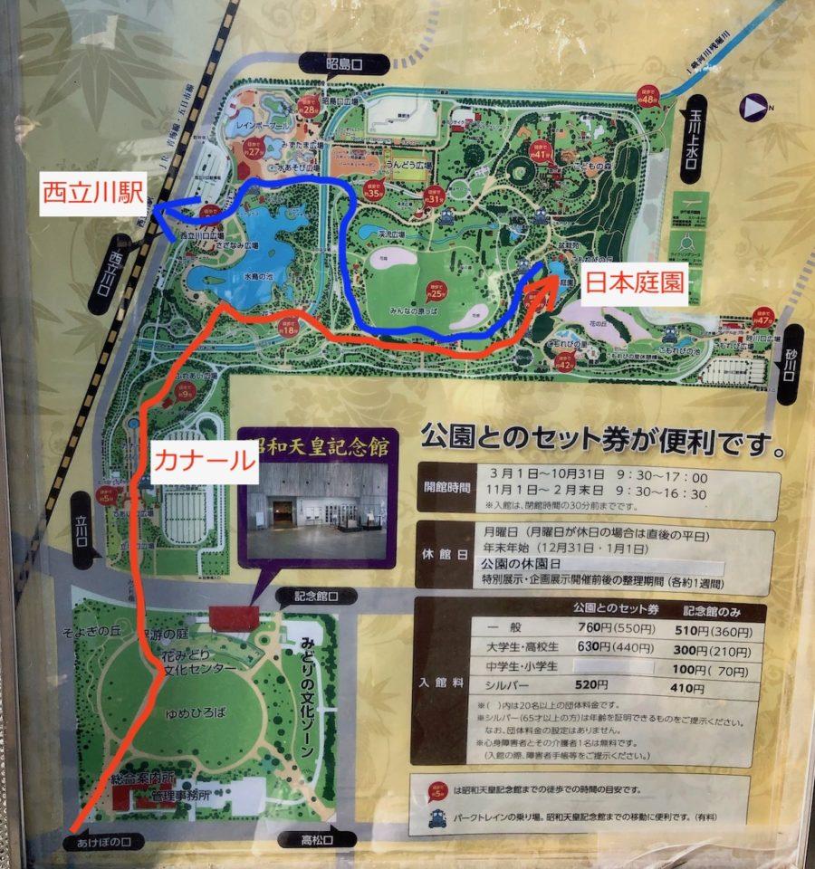 昭和記念公園の地図とルート