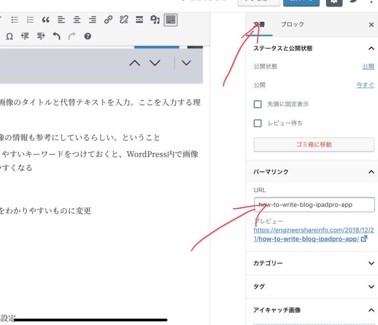 パーマリンクを変更 WordPress5.0