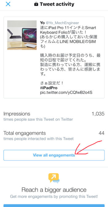 Twitter app analytics 見方2