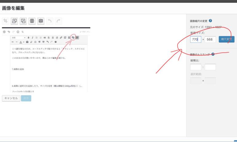 Wordpress 画像サイズを指定