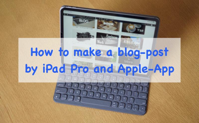ブログをipadproと純正アプリだけで作る方法