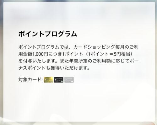 Luxury card 公式サイト ポイント