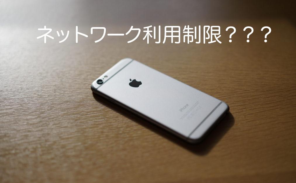 ネットワーク利用制限がかかっていて困った話 iPhone 6