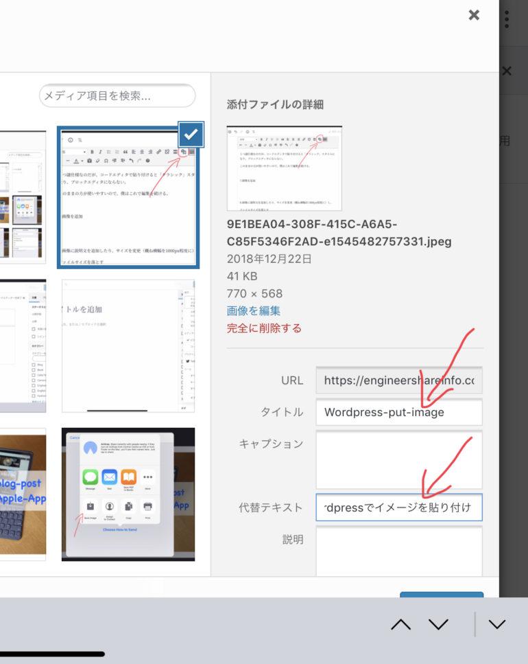Wordpress 画像インフォメーションを追加