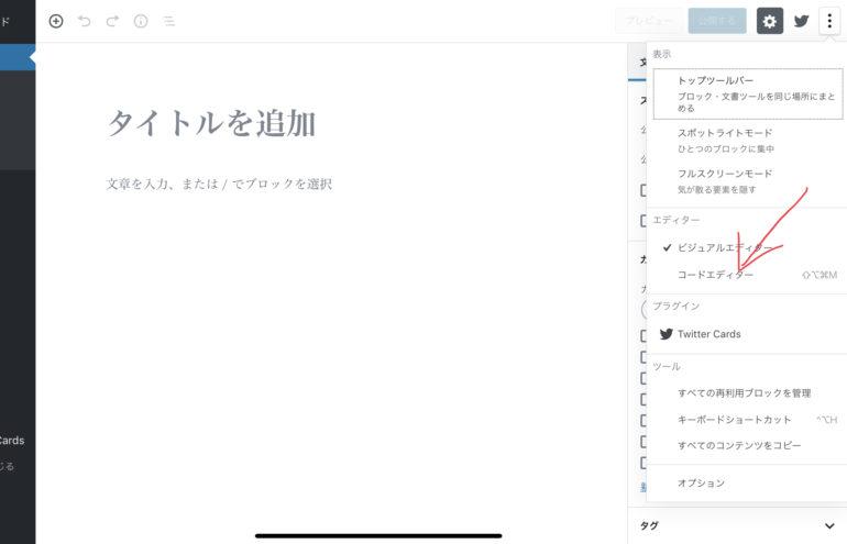 WordPress 新規投稿 編集