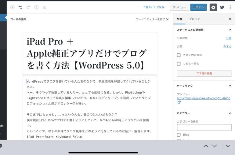 Wordpress コードエディタで貼り付け