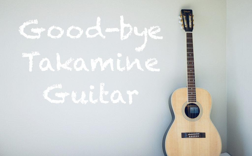 バイバイタカミネギター