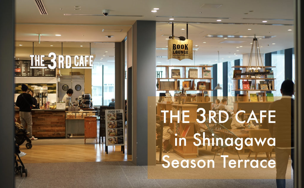 THE 3RD CAFE 品川シーズンテラス