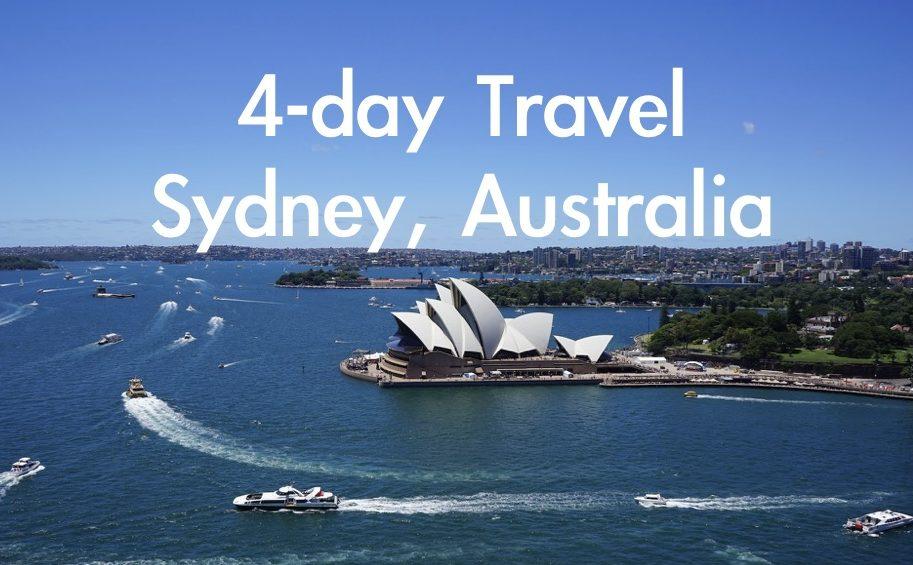 シドニー旅行 4日間