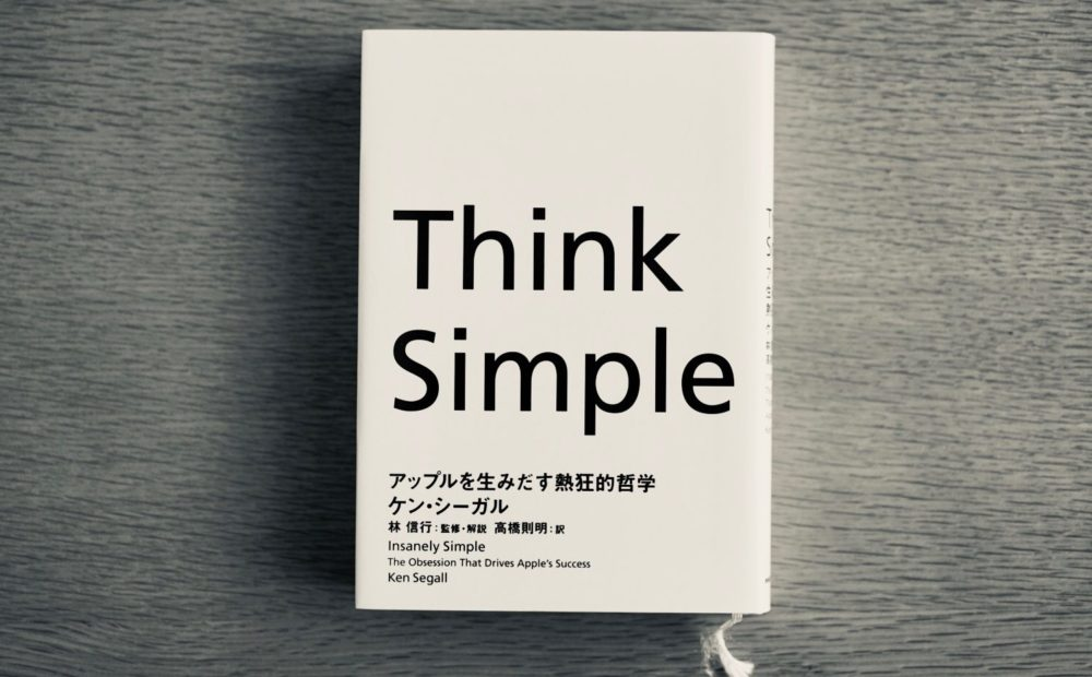 Think simple apple