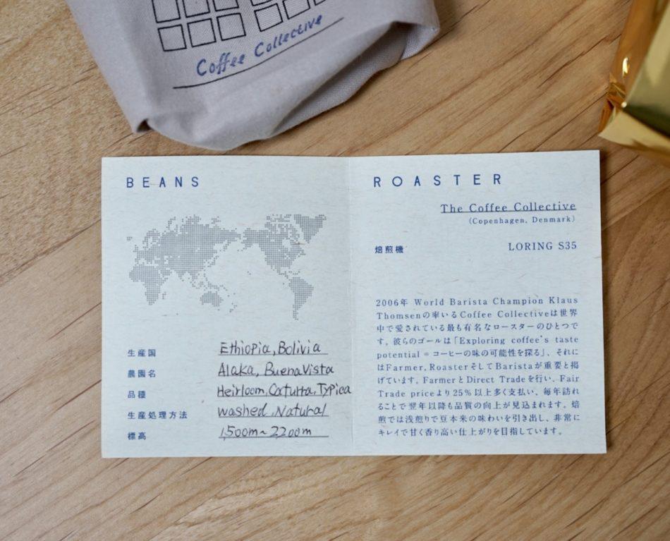 BEANS ROASTER 情報 カード