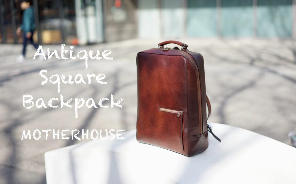 Antique Square Backpack 陽の光のもとで