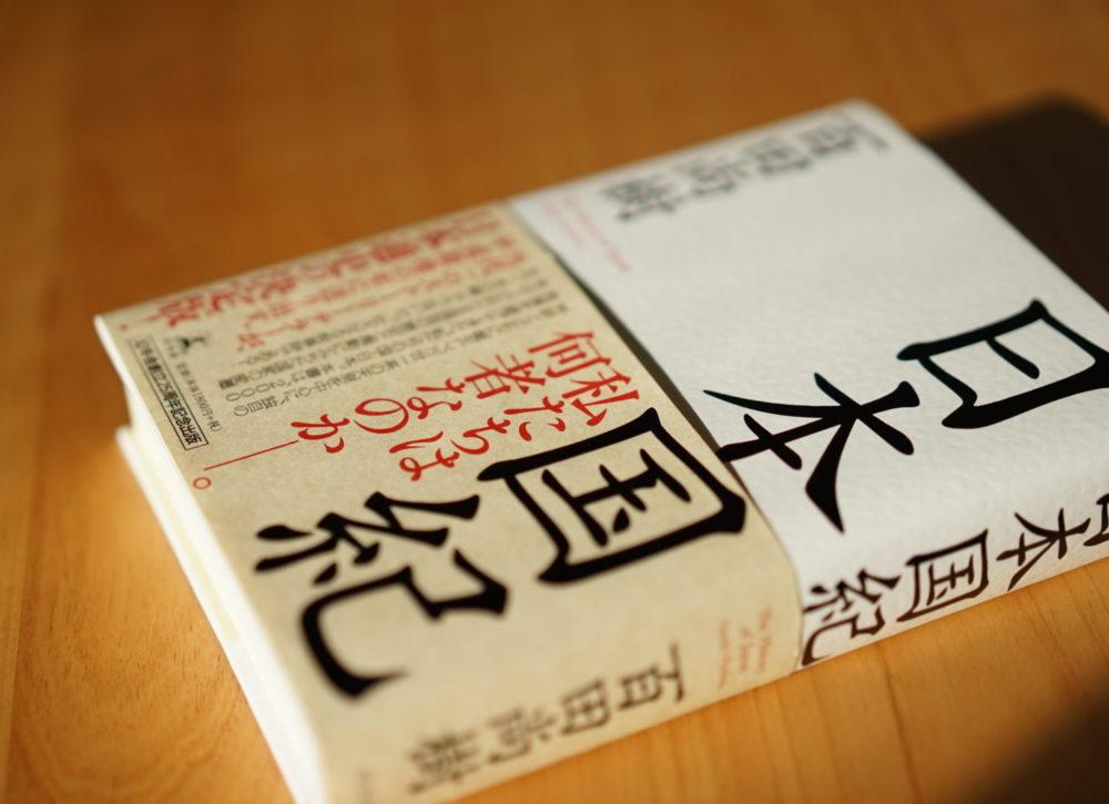 日本国紀 私たちは何者なのか。