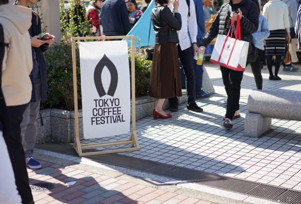東京コーヒーフェスティバル 看板