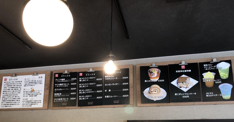 メニュー 来宮神社内のカフェ