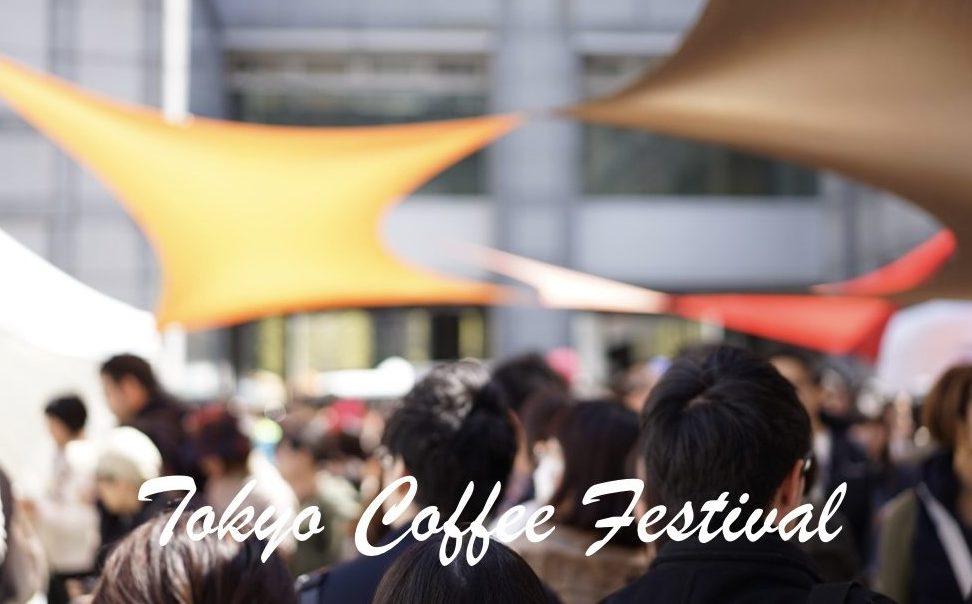 東京コーヒーフェスティバル 2019 spring