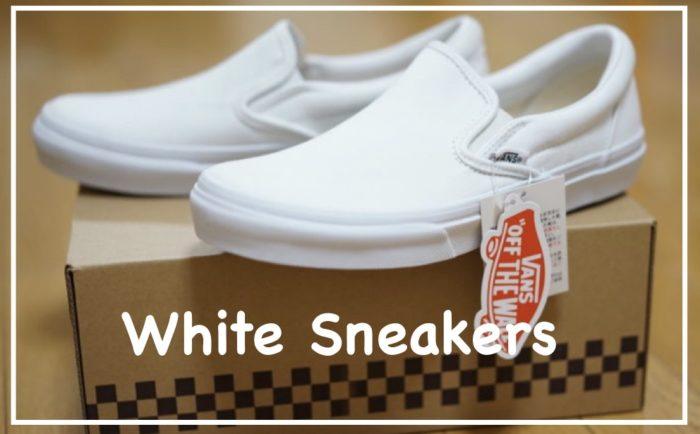 白い スニーカー