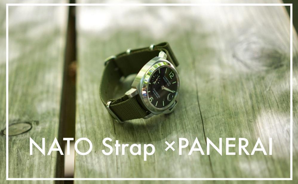 Panerai × NATO ストラップ ベルト
