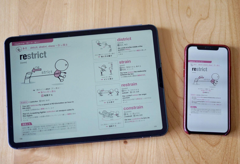 英語の語源図鑑 比較 iPhone iPad