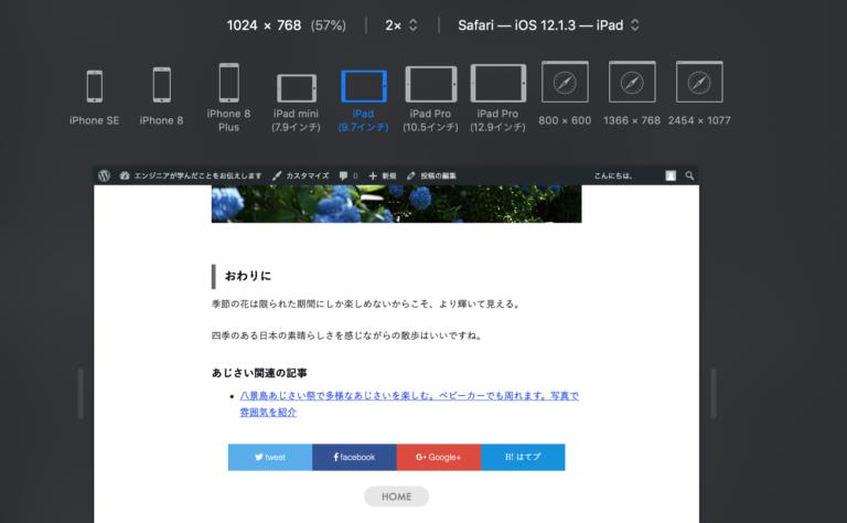 SNSボタン ブログに設置