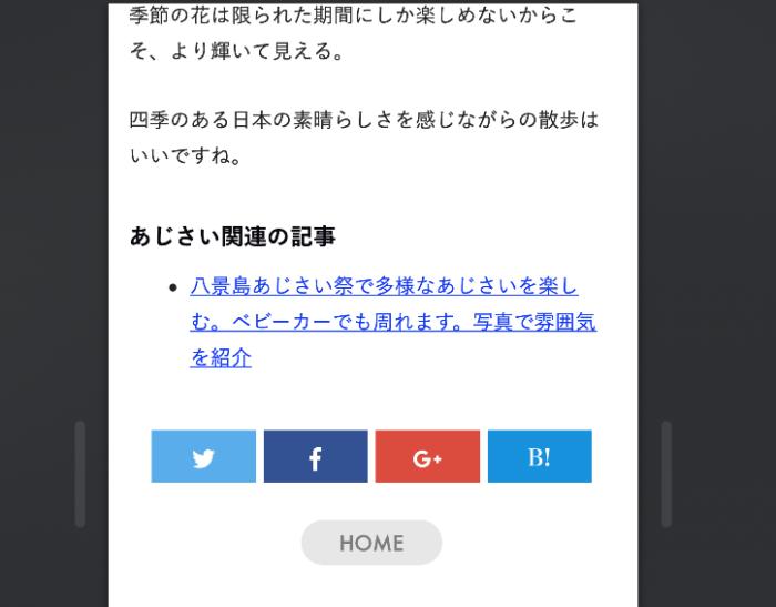 SNSボタンスマートフォン版