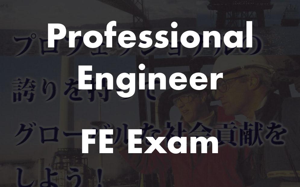FE試験の申込手順 プロフェッショナルエンジニア