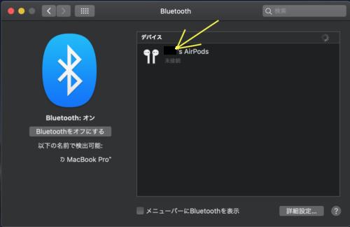 Mac Airpodsの接続