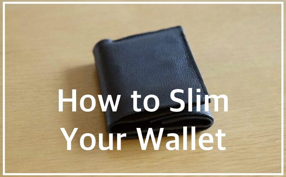 財布を薄くする方法