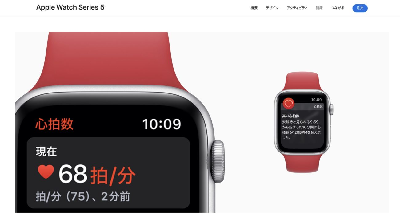 Apple Watch 心拍数