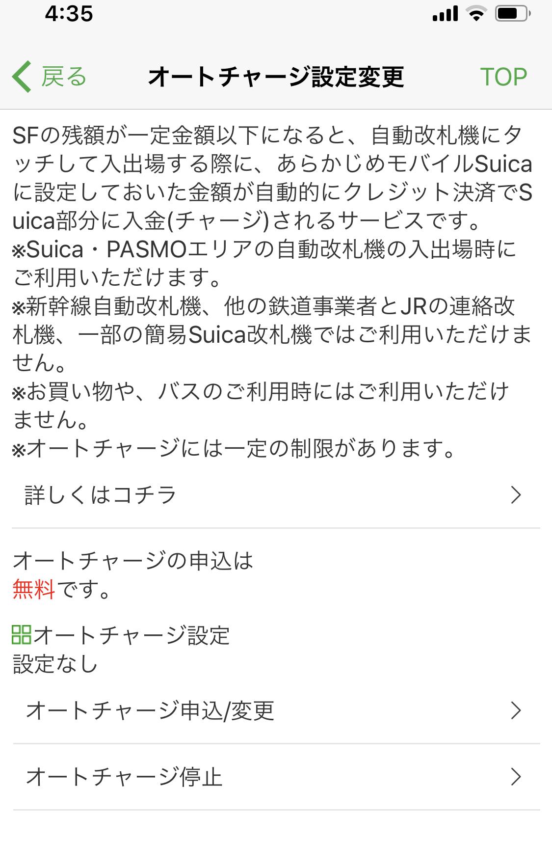 オートチャージ設定 apple watch suica