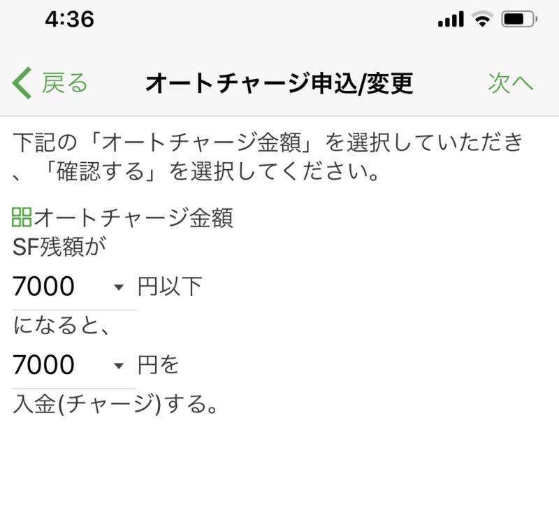 オートチャージ申し込み apple watch suica