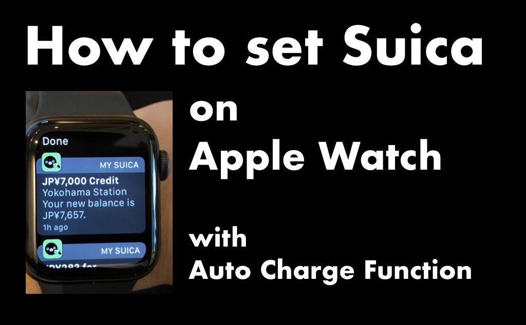 オートチャージ機能付きSuicaをApple watchに追加する方法