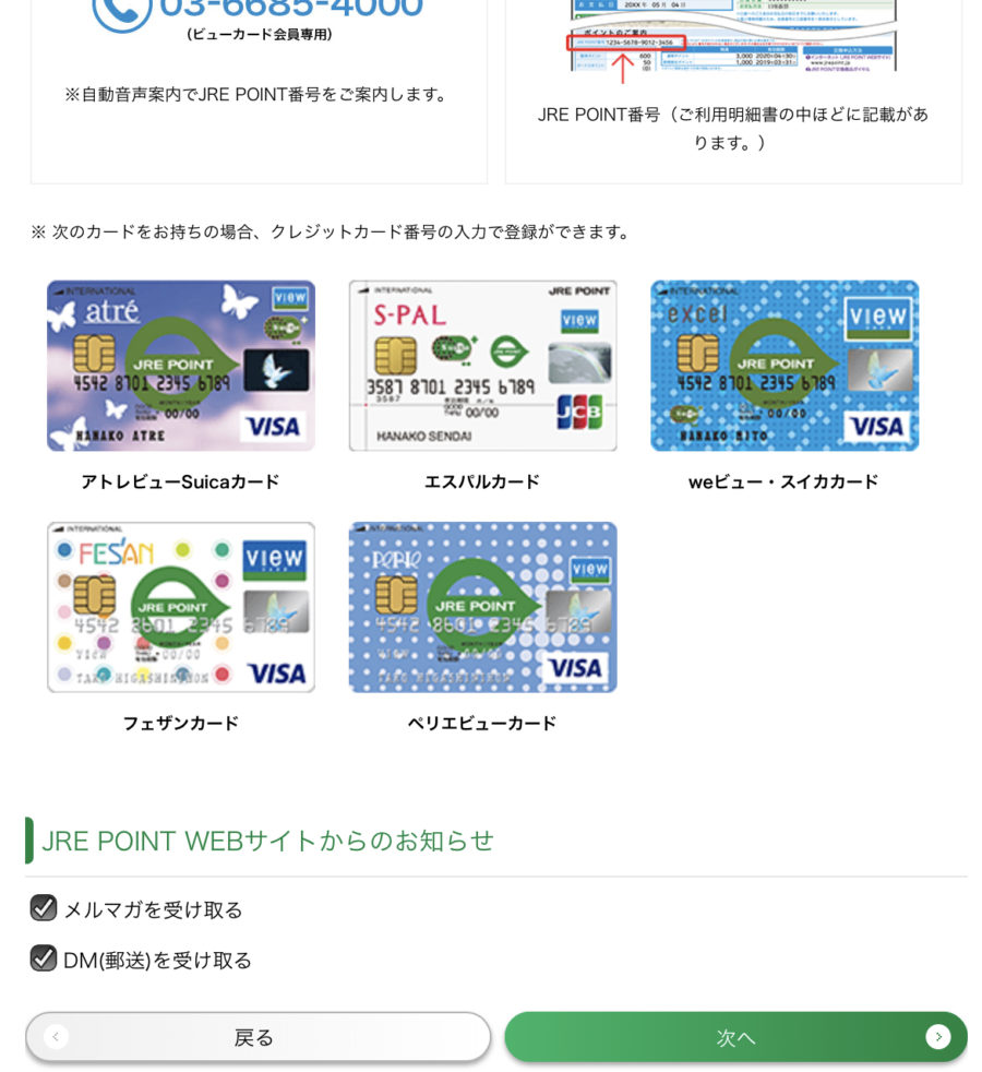 JRE-point website 受け取らない