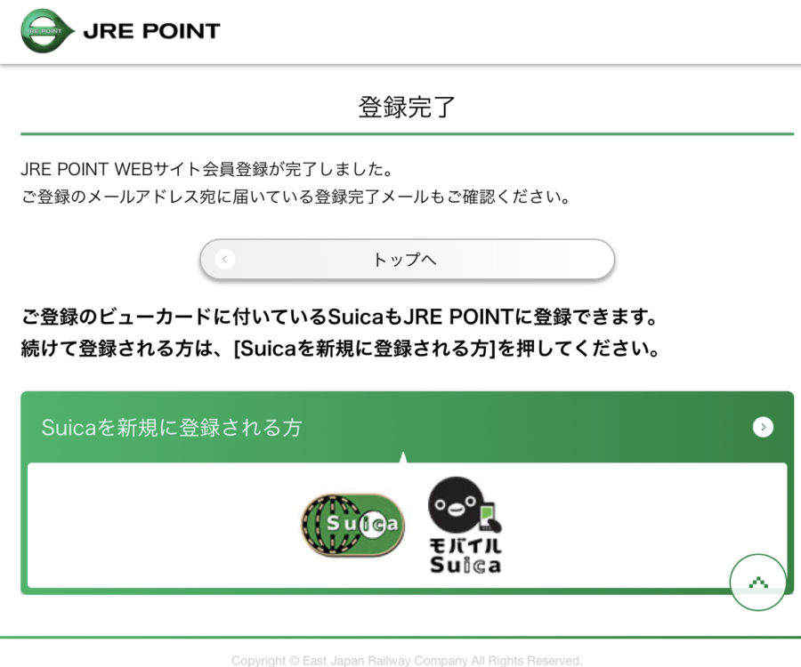 SuicaポイントをJRE point サイトで