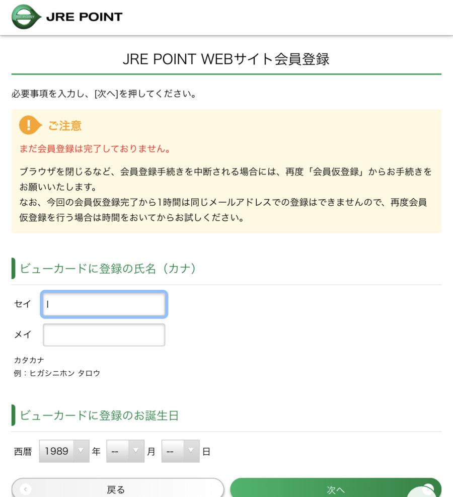 JRE point サイトでの入力