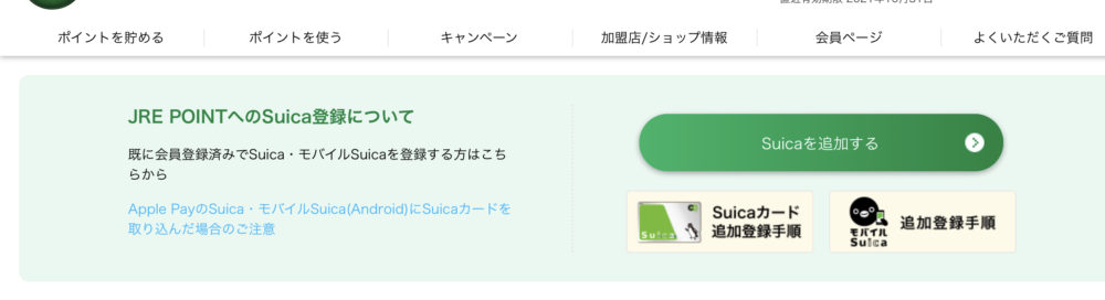 モバイルSuica jre point web