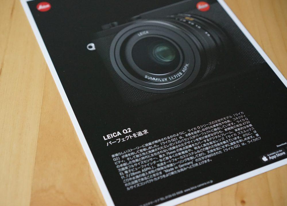 パーフェクトを追求 Leica Q2